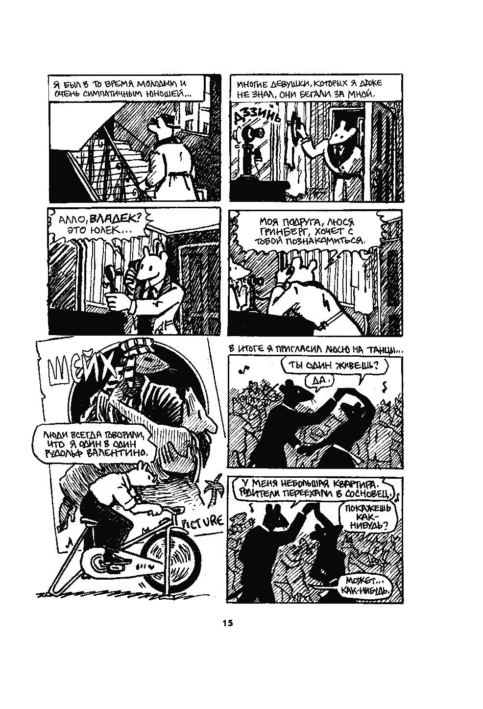 a summary of maus a graphic novel by american cartoonist art spiegelman Maus i and maus ii comics pdf book, by art spiegelman , isbn: home » books » comics & graphic novels » maus i and maus ii a cartoonist coming to terms with.