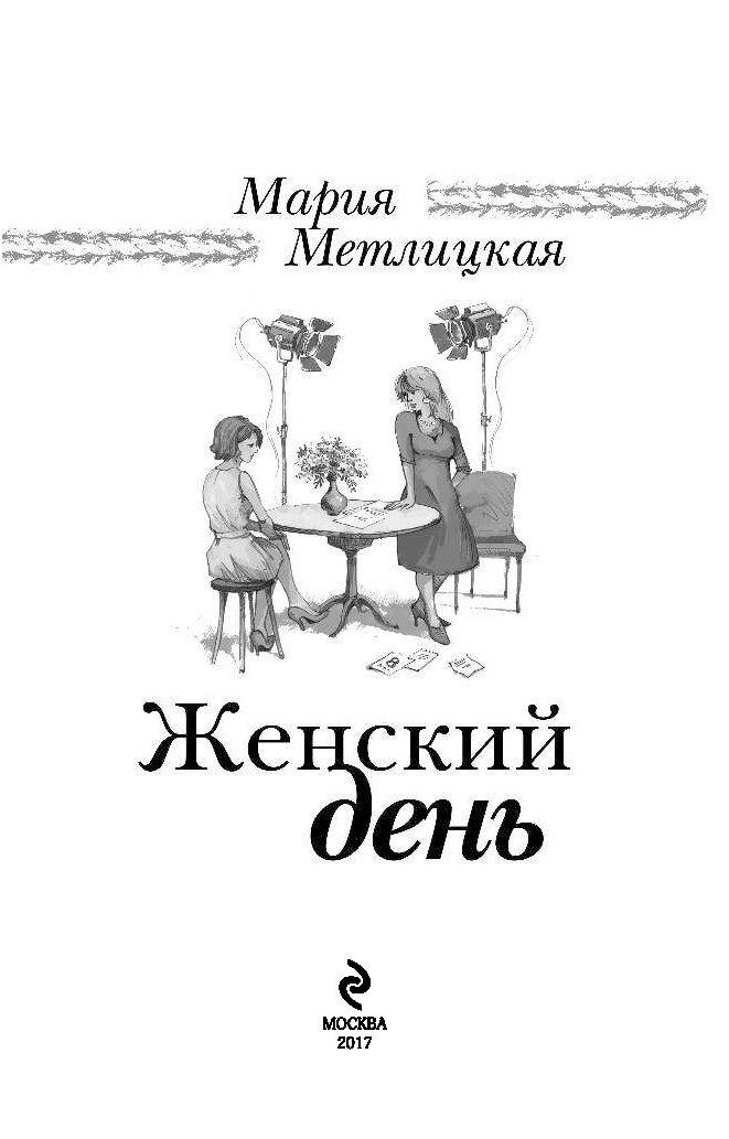 МЕТЛИЦКАЯ ЖЕНСКИЙ ДЕНЬ СКАЧАТЬ БЕСПЛАТНО