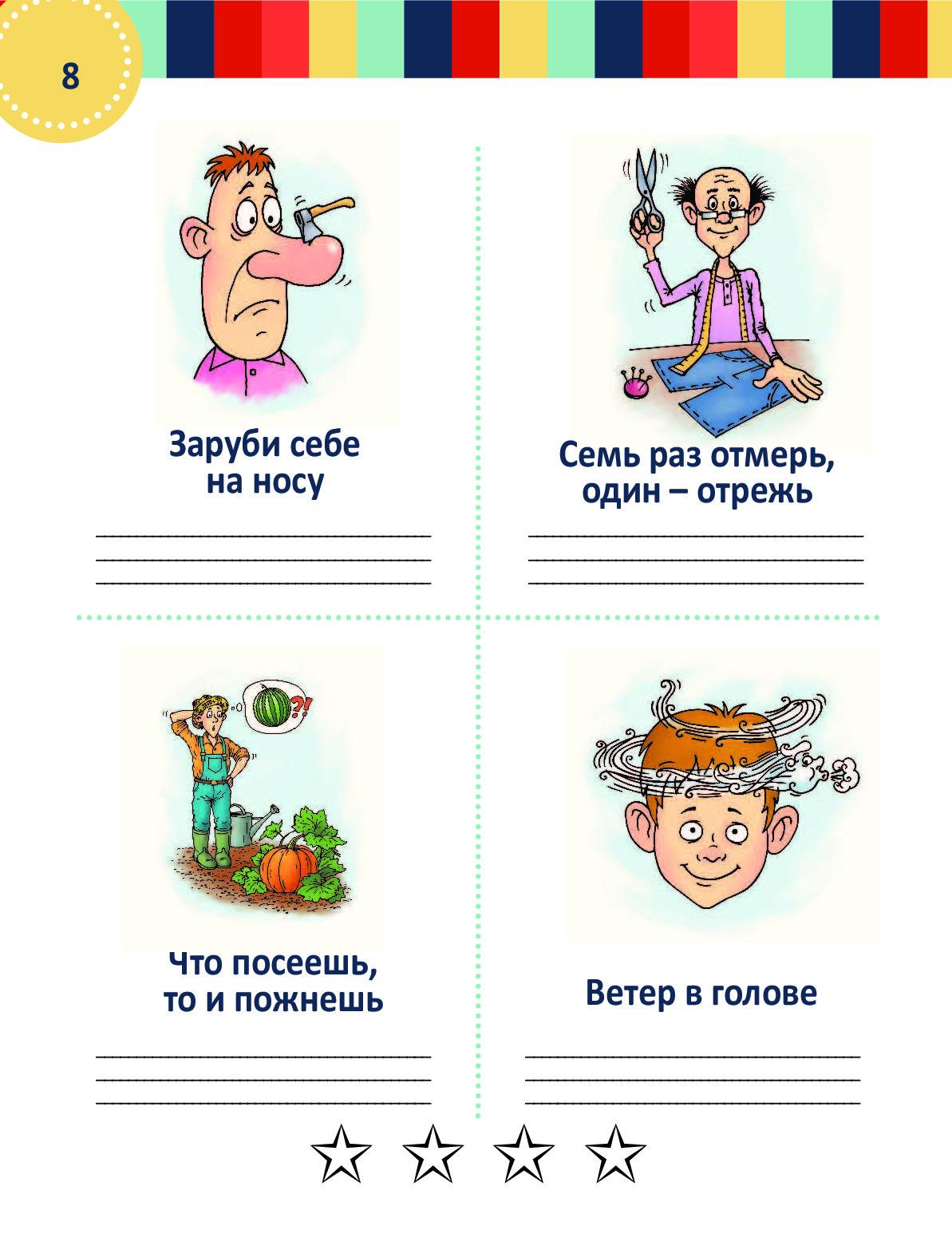 тарасов своих поговорки в картинках детям томске