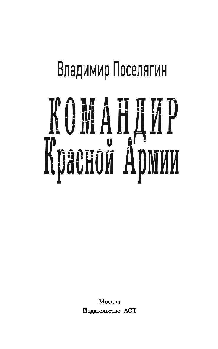 ВЛАДИМИР ПОСЕЛЯГИН КОМАНДИР КРАСНОЙ АРМИИ 2 СКАЧАТЬ БЕСПЛАТНО