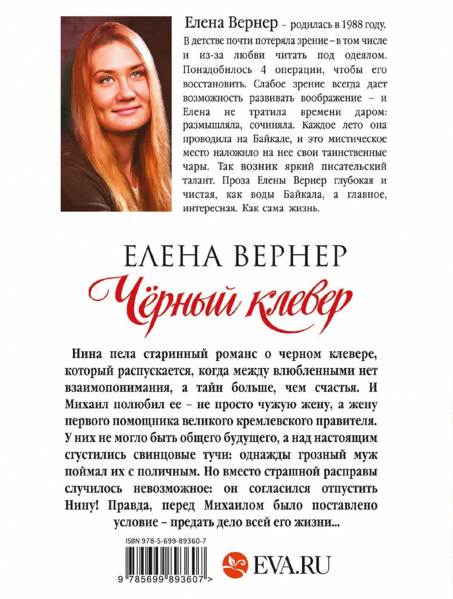 ЕЛЕНА ВЕРНЕР ЧЕРНЫЙ КЛЕВЕР СКАЧАТЬ БЕСПЛАТНО