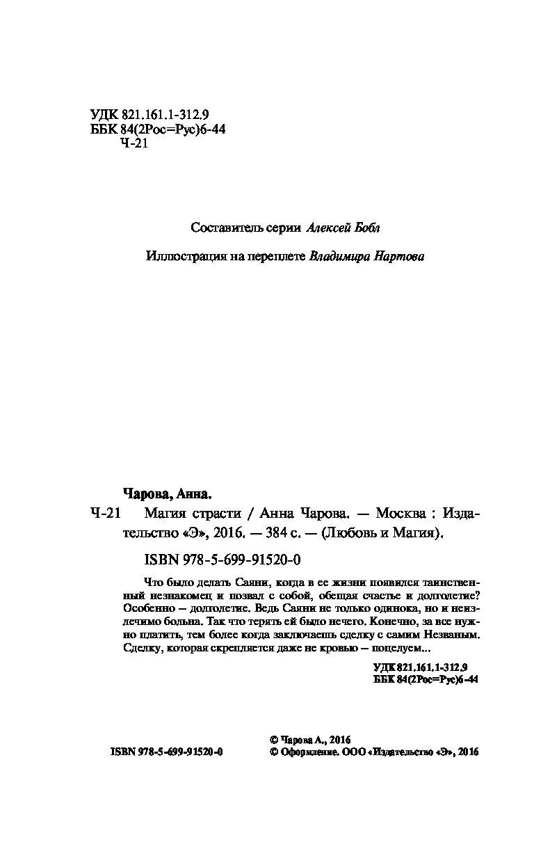 АННА ЧАРОВА МАГИЯ СТРАСТИ 2 СКАЧАТЬ БЕСПЛАТНО