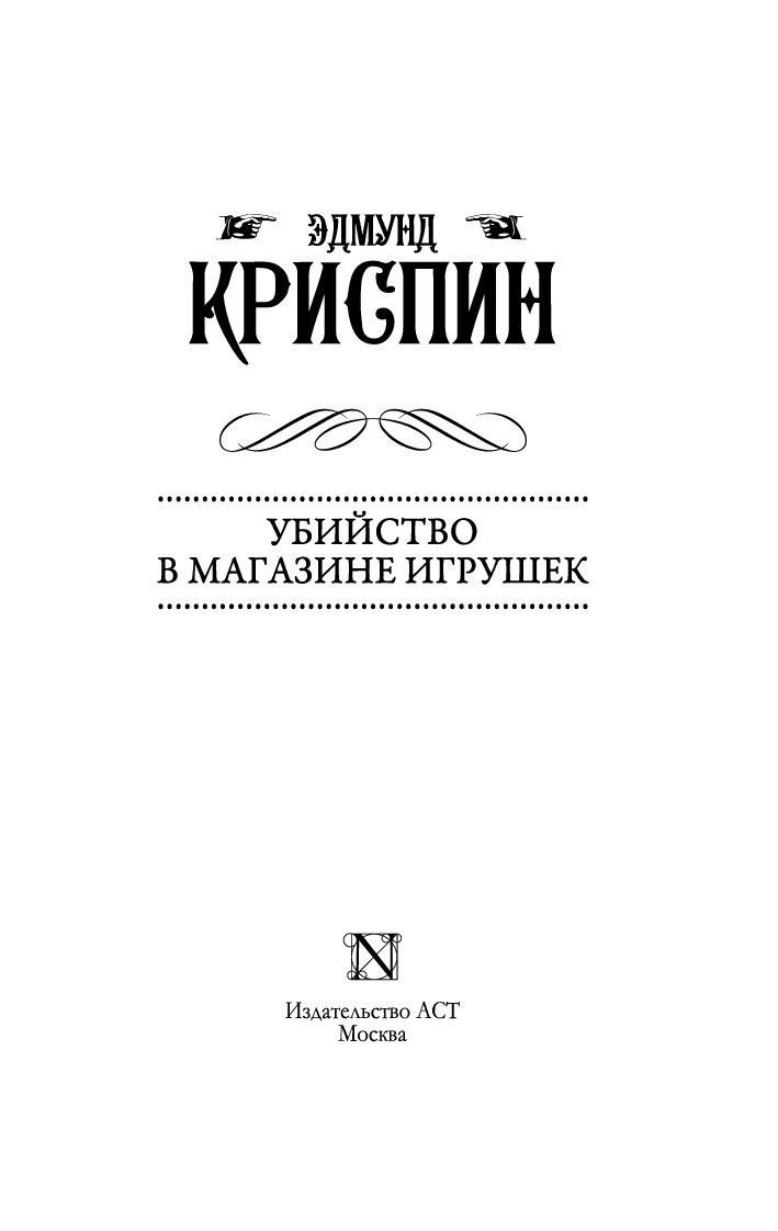 ЭДМУНД КРИСПИН ДЕЛО О ЗОЛОТОЙ МУШКЕ СКАЧАТЬ БЕСПЛАТНО
