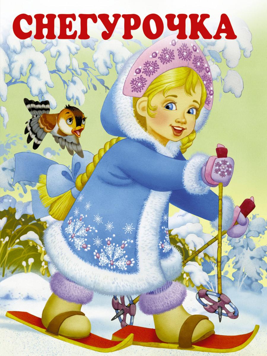 Анимации флэш, картинки снегурочка для детей из сказки