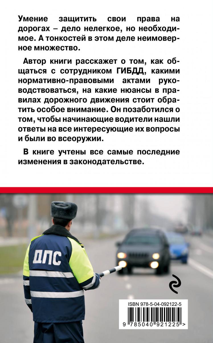 Дорожная Шпаргалка Водителя Как Защитить Свои Права