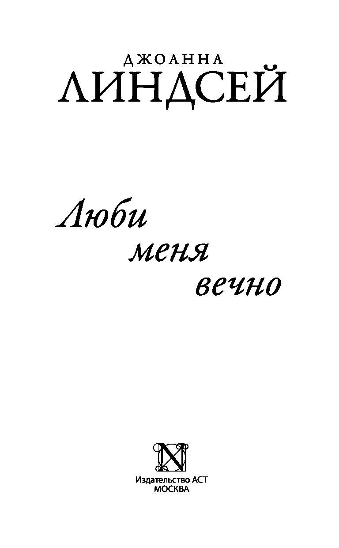 ДЖОАННА ЛИНДСЕЙ ЛЮБИ МЕНЯ ВЕЧНО СКАЧАТЬ БЕСПЛАТНО