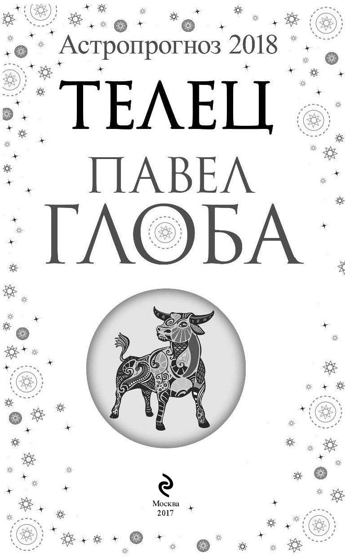 Общая характеристика знака зодиака дева.