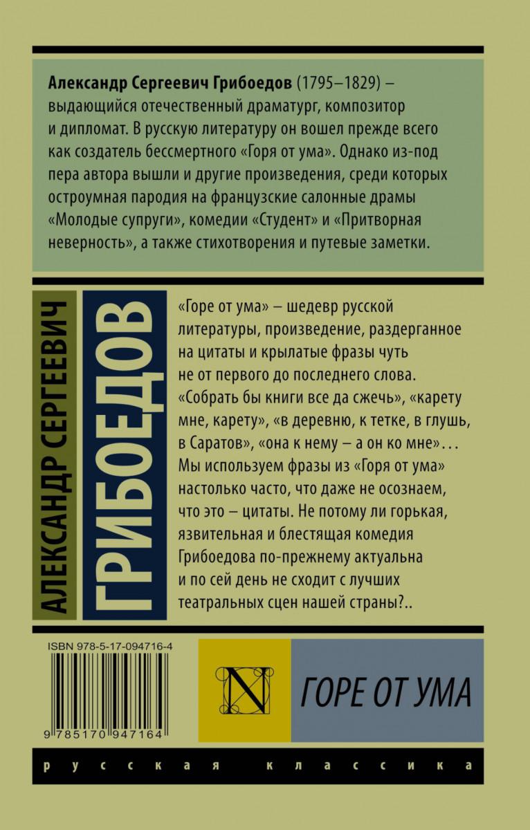 Книги грибоедова список лучших привлекательны внешне