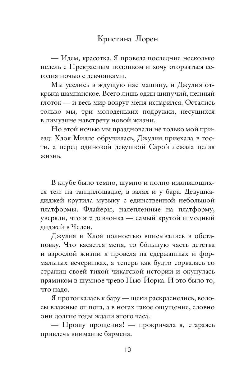 прекрасный незнакомец книга кристина лорен