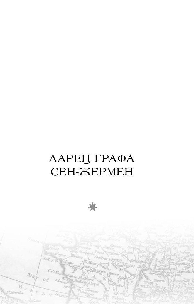 ЛАРЕЦ ГРАФА СЕН ЖЕРМЕН СКАЧАТЬ БЕСПЛАТНО