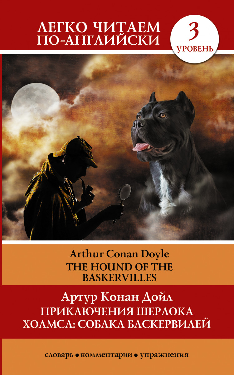 the hound of baskerbilles Complete summary of sir arthur conan doyle's the hound of the baskervilles enotes plot summaries cover all the significant action of the hound of the baskervilles.