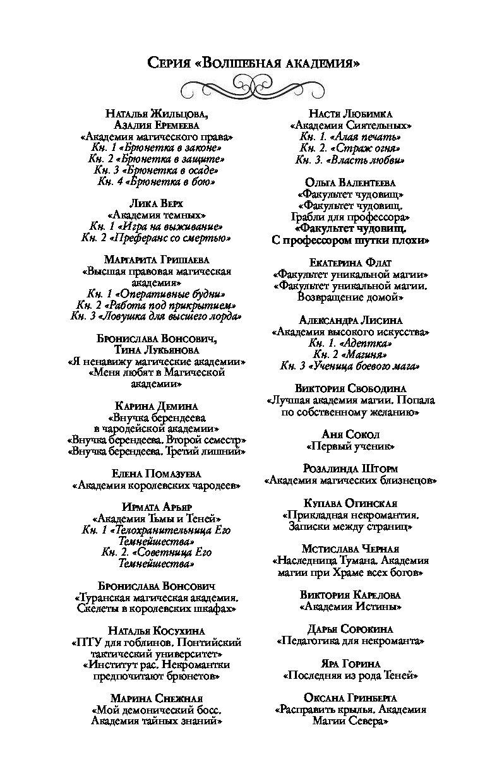 ольга валентеева с профессором шутки плохи читать