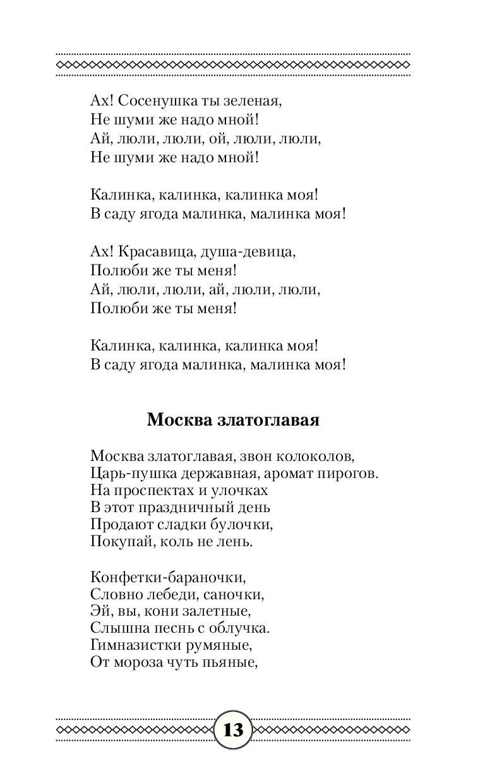 ПЕСНЯ КОНФЕТКИ БАРАНОЧКИ СКАЧАТЬ БЕСПЛАТНО