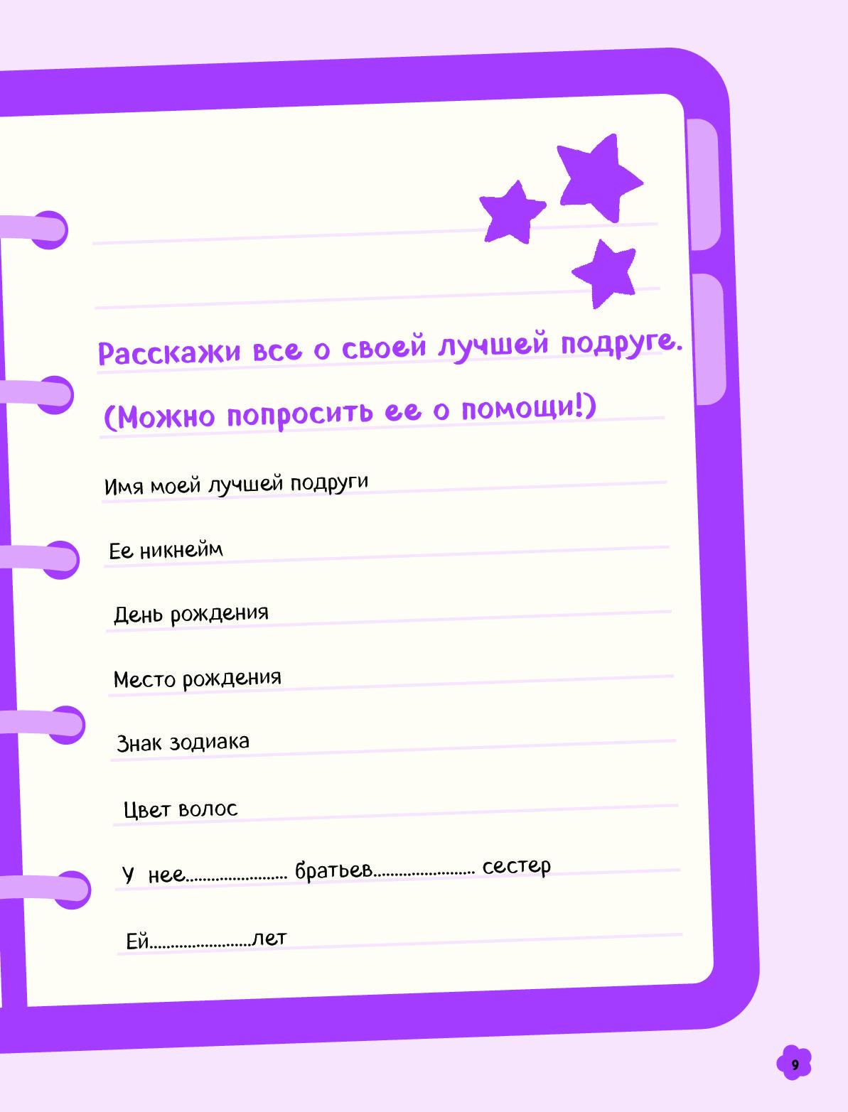 Образец дневника продавца по практике фото фотографии имеем