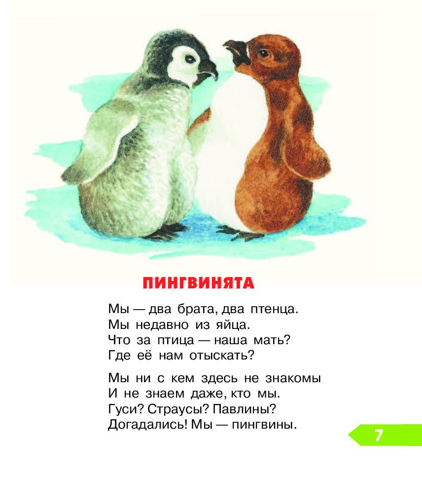 В списке стихотворений для детей написанных самуилом маршаком.