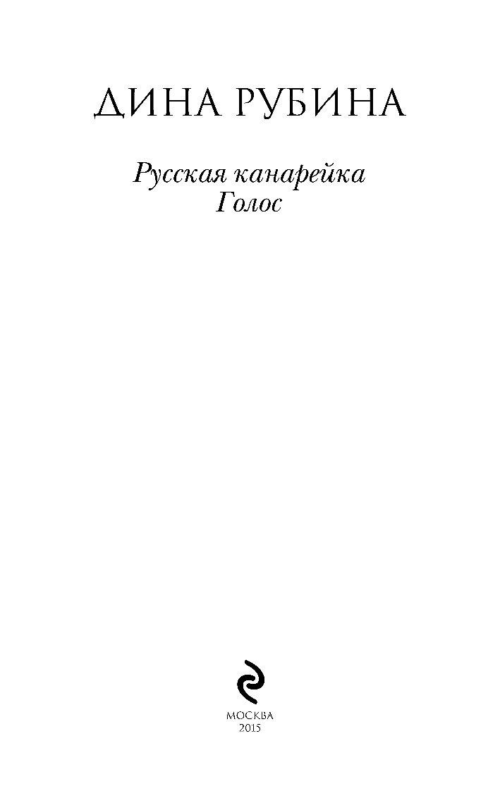 ДИНА РУБИНА ЖЁЛТАЯ КАНАРЕЙКА СКАЧАТЬ БЕСПЛАТНО