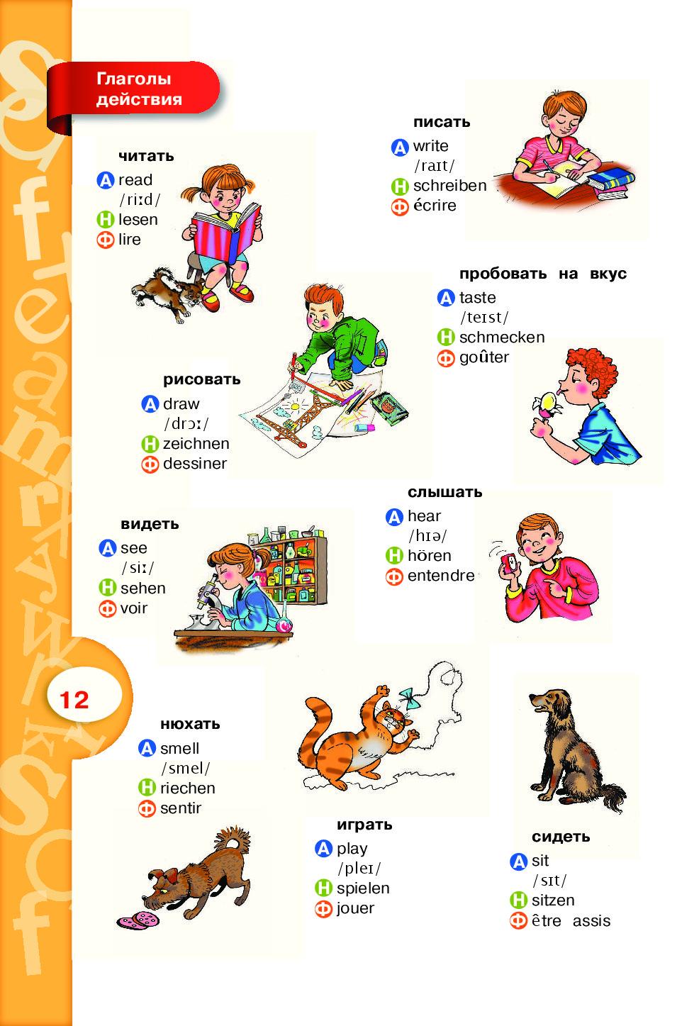 Надписью роман, картинки по английскому языку для детей 2 класса с переводом