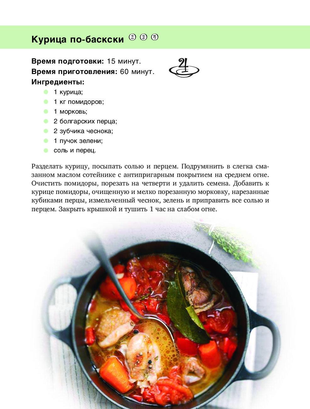 рецепты с фото для диеты дюкана ботинках