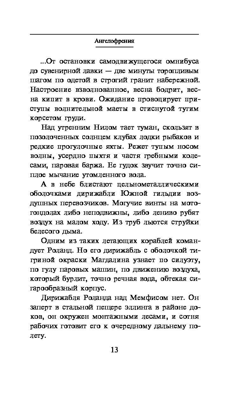 АНГЕЛОФРЕНИЯ КНИГА СКАЧАТЬ БЕСПЛАТНО