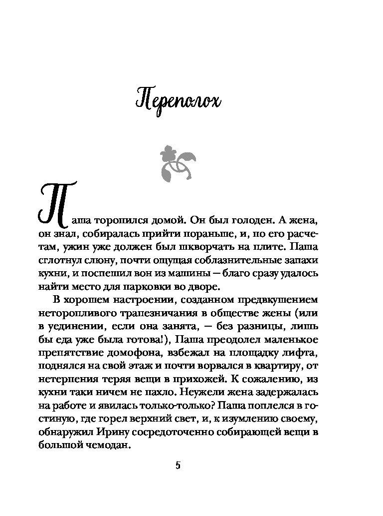 страницы оно перепутаны в книге