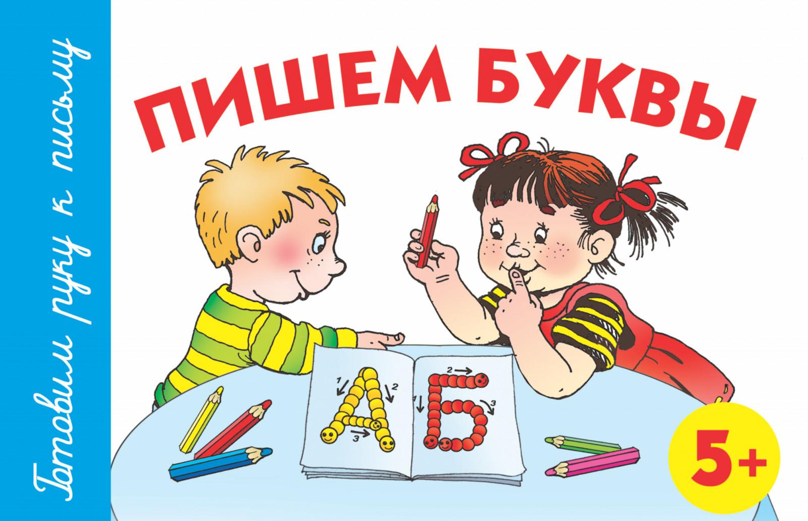 Смешные картинки дети учат буквы, семейную открытку открытка