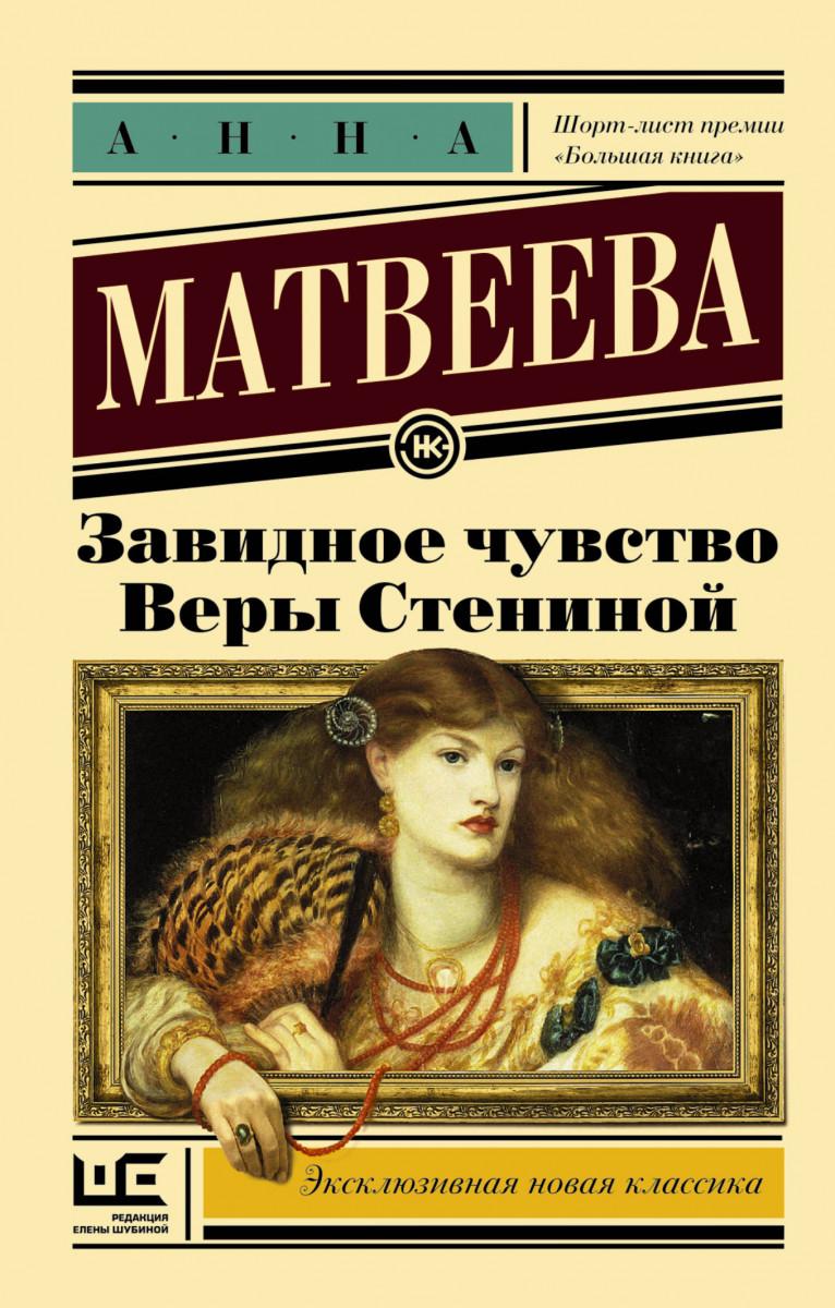 АННА МАТВЕЕВА ЗАВИДНОЕ ЧУВСТВО ВЕРЫ СТЕНИНОЙ СКАЧАТЬ БЕСПЛАТНО