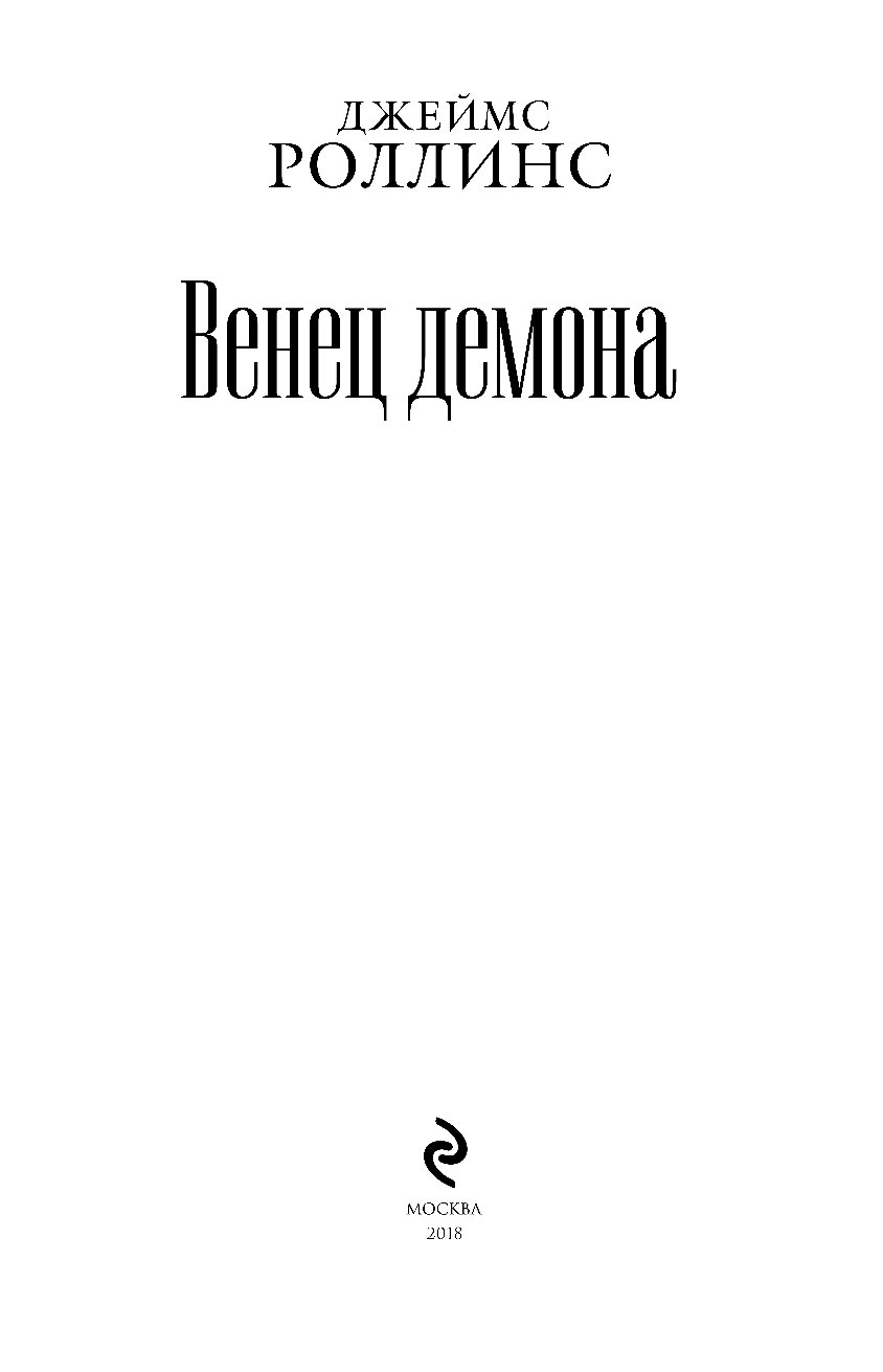ВЛЮБЛЕННЫЙ КОВАЛЬСКИ ДЖЕЙМС РОЛЛИНС СКАЧАТЬ БЕСПЛАТНО