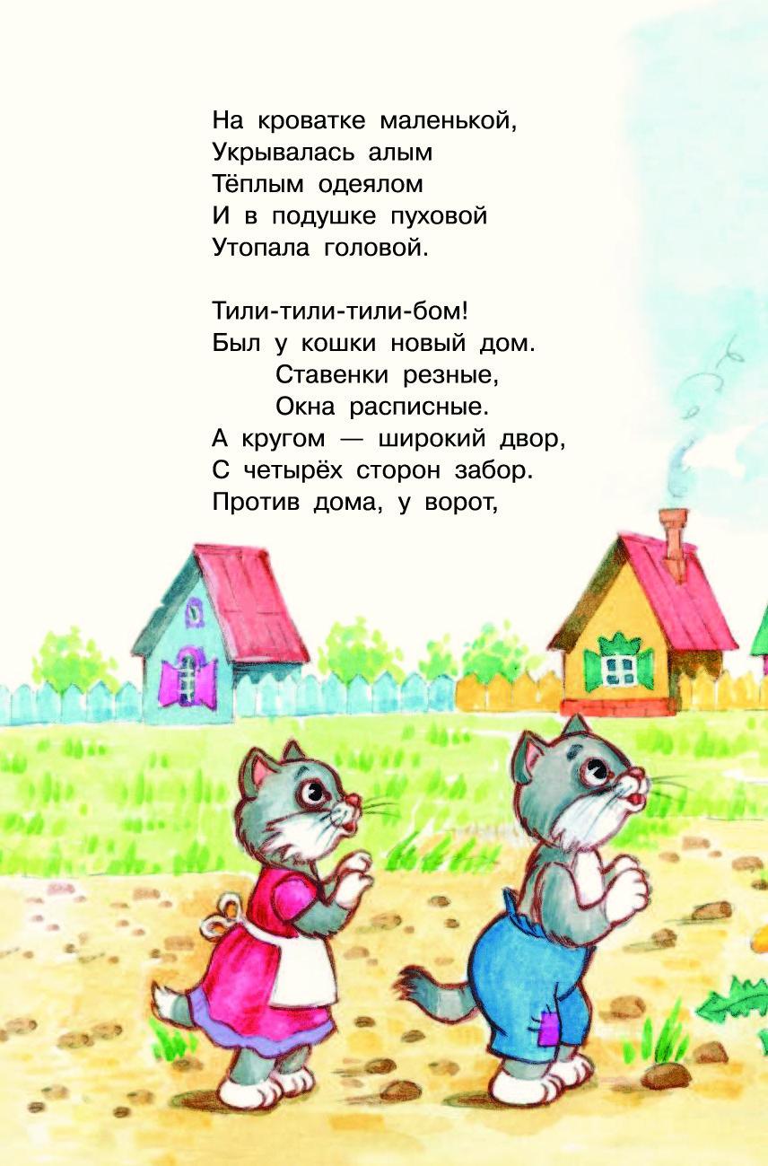 международное книжка в картинках кошкин дом маршака недолгой работы театре