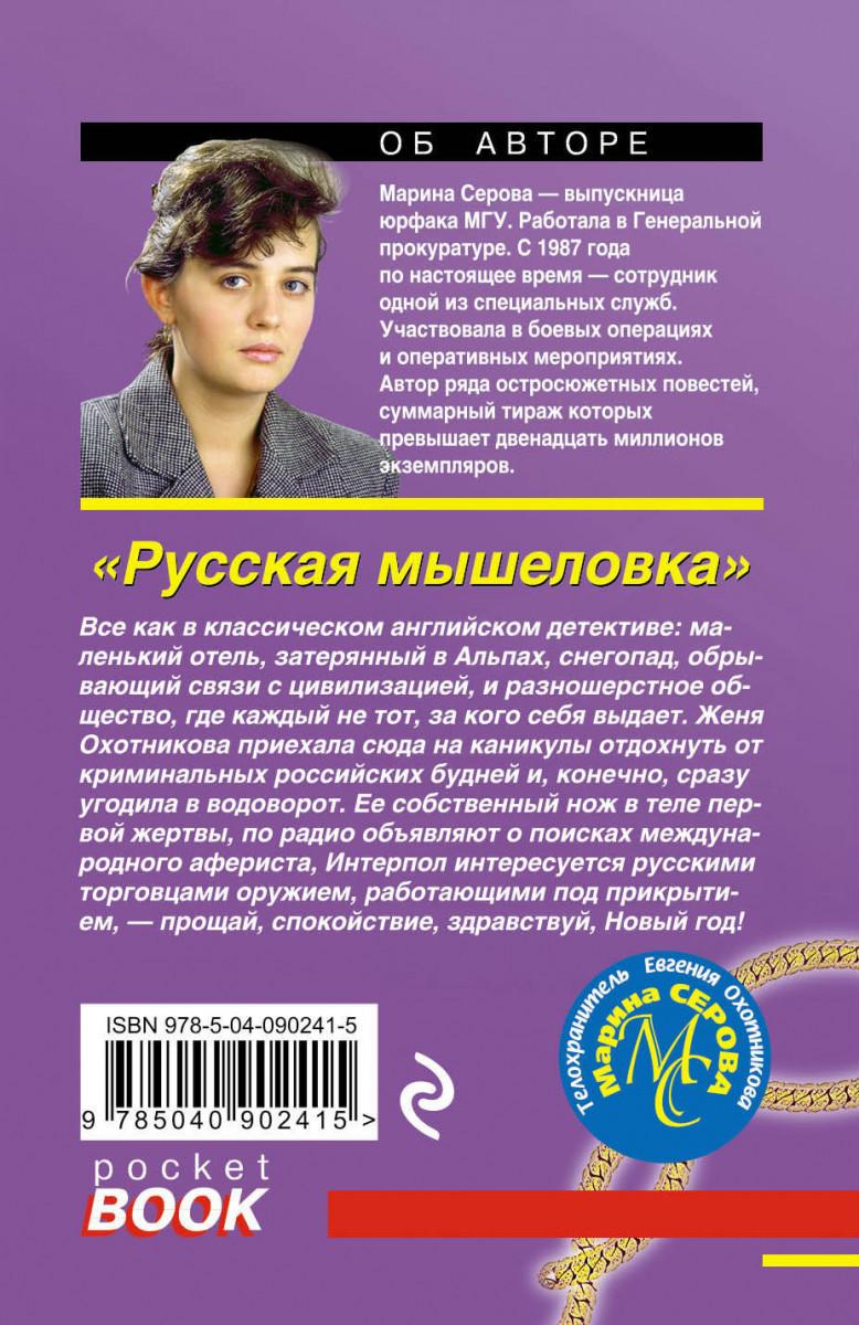 М.СЕРОВА РУССКАЯ МЫШЕЛОВКА СКАЧАТЬ БЕСПЛАТНО