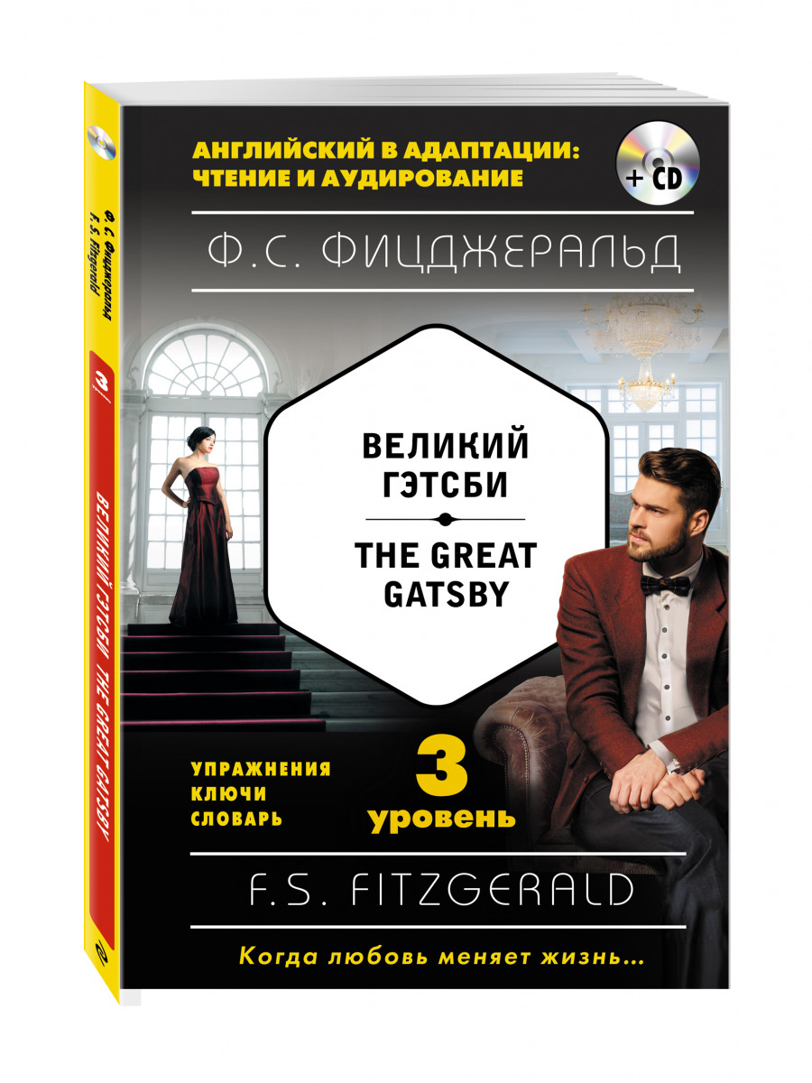 great gatsby reading log Wwwtescouk/greatgatsby forms part of the new tes english collection on the great gatsby by f scott fitzgerald chapter-by-chapter activities.