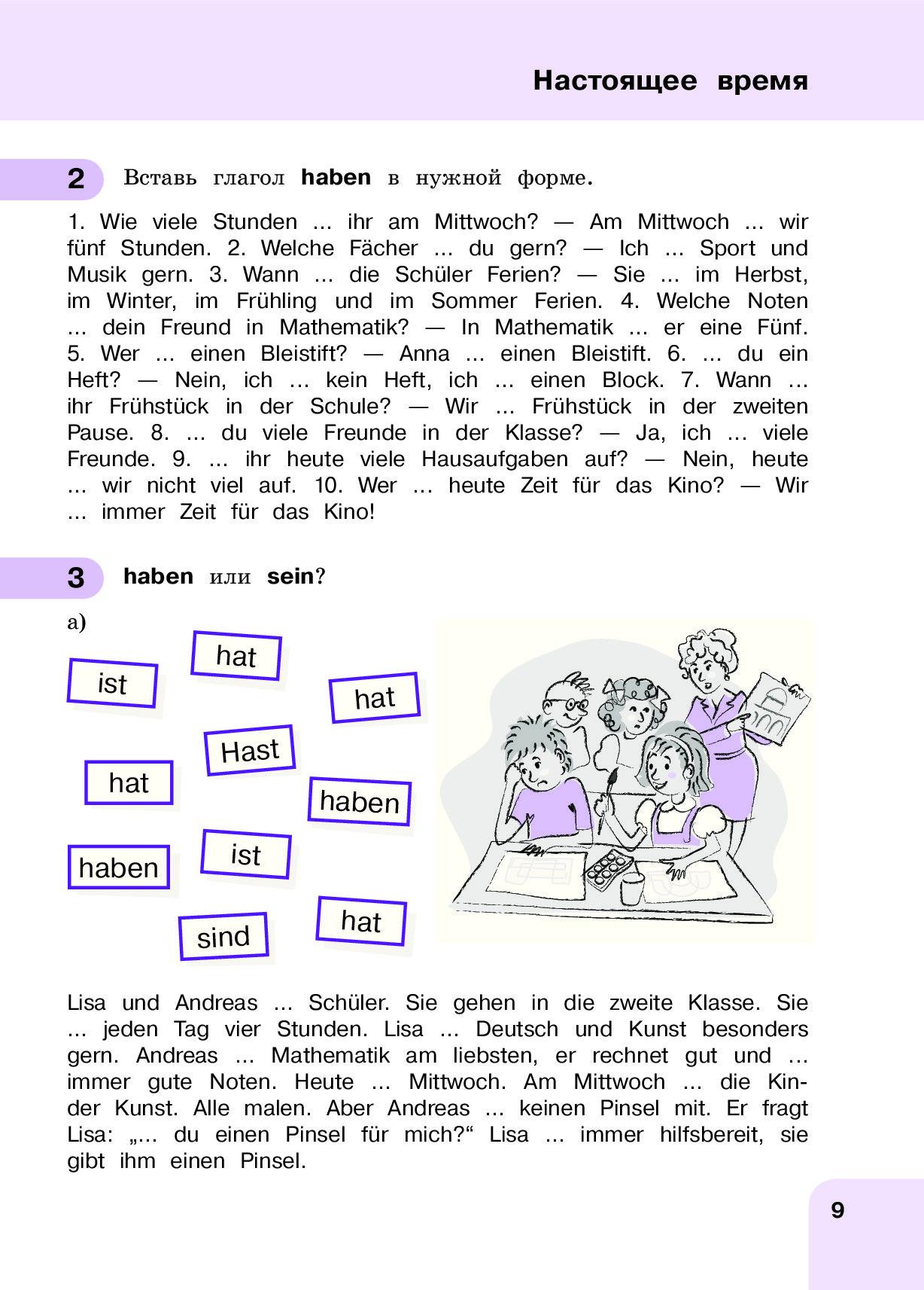 Решебник по немецкому волина время для немецкого