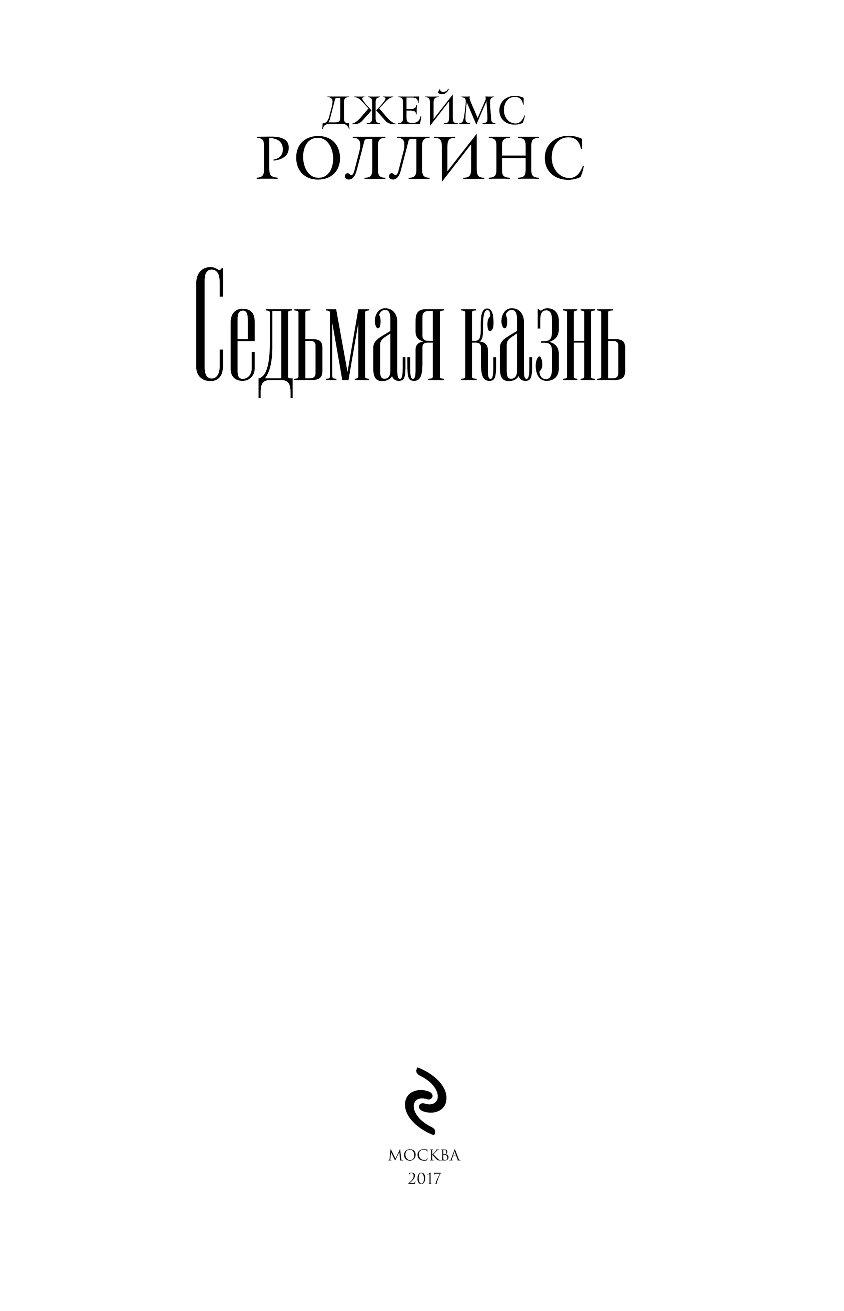 СЕДЬМАЯ КАЗНЬ ДЖЕЙМС РОЛЛИНС СКАЧАТЬ БЕСПЛАТНО