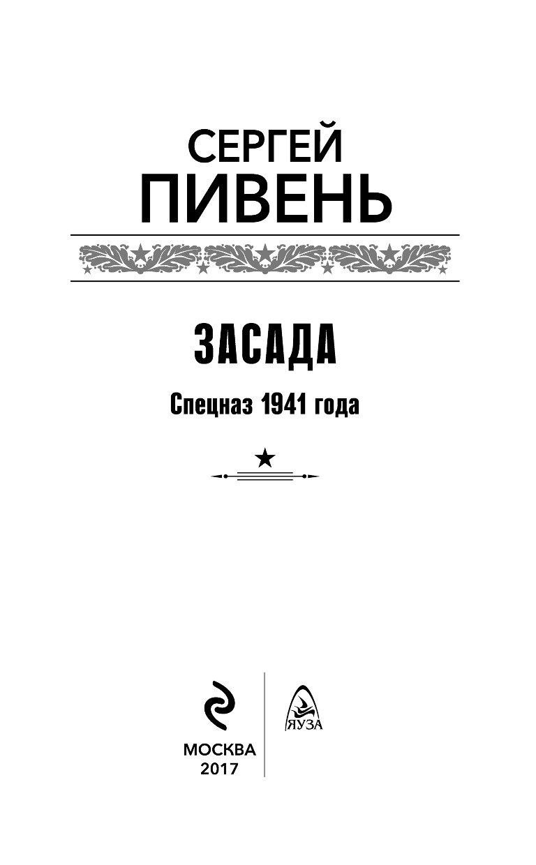 ЗАСАДА СПЕЦНАЗ 1941 ГОДА СЕРГЕЙ ПИВЕНЬ СКАЧАТЬ БЕСПЛАТНО