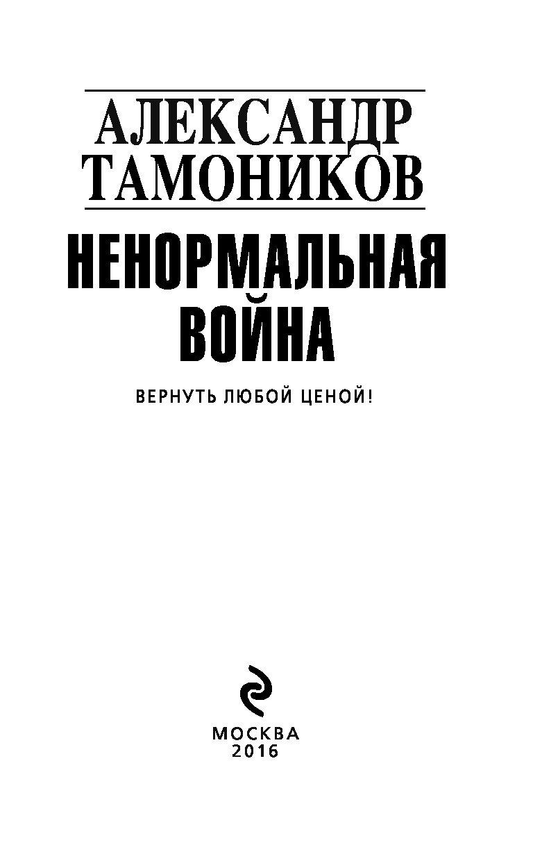НЕНОРМАЛЬНАЯ ВОЙНА АЛЕКСАНДР ТАМОНИКОВ СКАЧАТЬ БЕСПЛАТНО