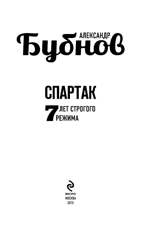 АЛЕКСАНДР БУБНОВ СПАРТАК 7 ЛЕТ СТРОГО РЕЖИМА СКАЧАТЬ БЕСПЛАТНО