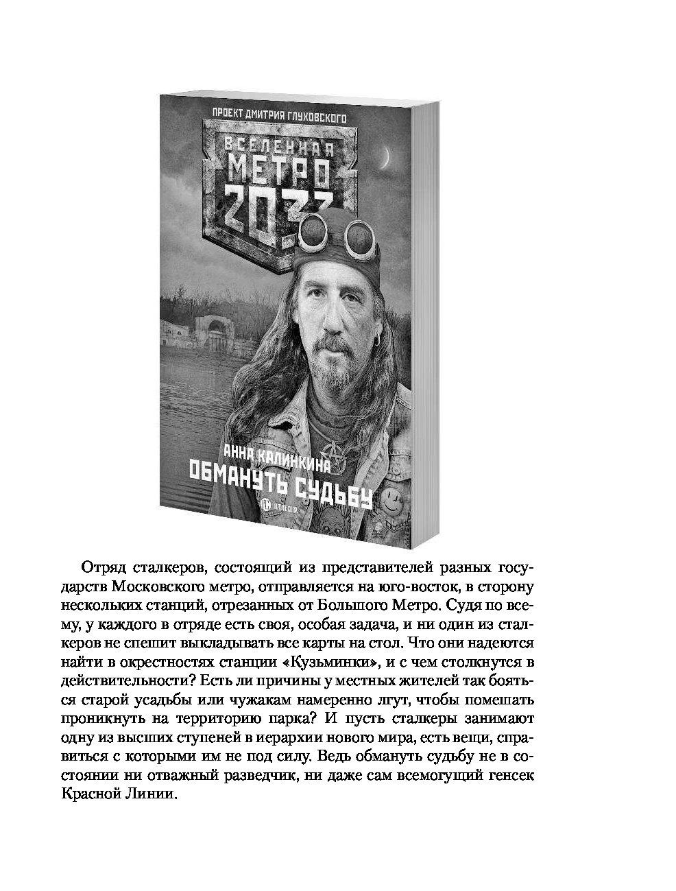 КНИГИ СЕРИИ МЕТРО 2033 ВЫБОРГ СКАЧАТЬ БЕСПЛАТНО