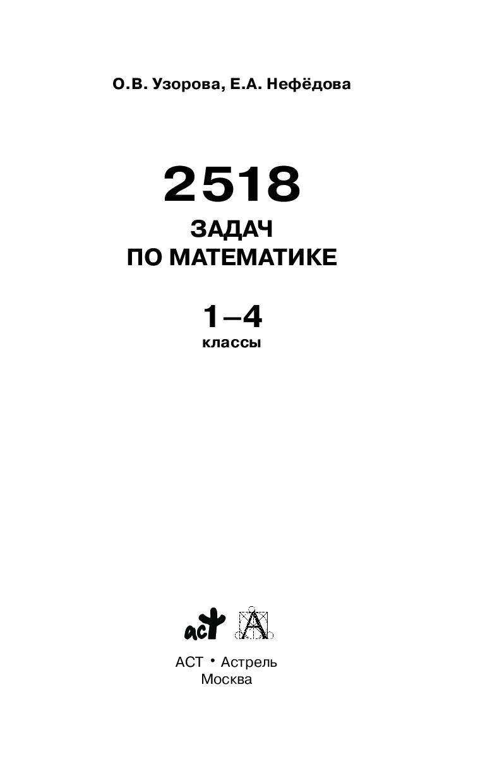1-4 класс по узорова гдз нефедова ответы математике