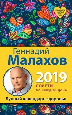 Геннадий малахов, лунный календарь здоровья на каждый день. 2013.