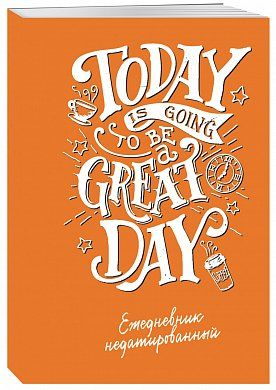 Today is going to be a great day (леттеринг). Ежедневник недатированный