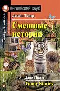 Смешные истории.  Funny Stories.